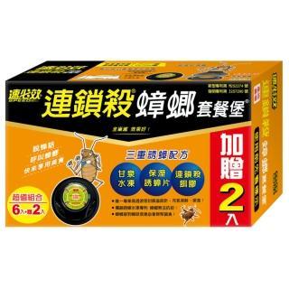 【速必效】連鎖殺蟑螂套餐堡 蟑螂藥(2克x6入+贈2入餌劑)