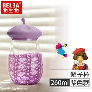 【RELEA 物生物】260ml帽子造型雙層玻璃隔熱杯(畫家帽-紫)