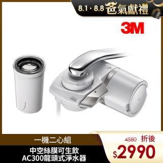 【0901-1031下單就抽Dyson吸塵器】3M 中空絲膜AC300龍頭式淨水器限量特惠組(一機+二心)