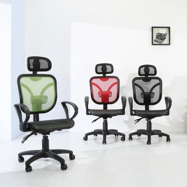 【BuyJM】透氣全網護腰無段仰躺固定辦公椅/電腦椅/三色可選