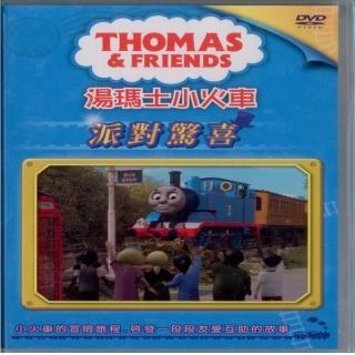 【可愛寶貝系列】湯瑪士小火車8派對驚喜(DVD)