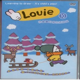 【可愛寶貝系列】Louie 10 我會畫日常生活用品(DVD)