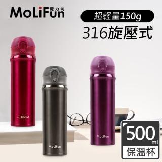 【MoliFun魔力坊】316旋壓式輕量真空彈蓋杯保冰保溫杯(500ml)