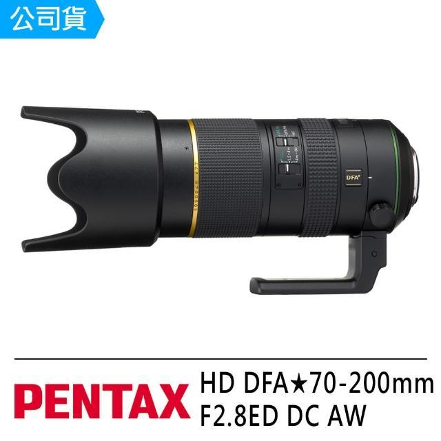 【PENTAX】HD DFA★70-200mmF2.8ED DC AW(公司貨)