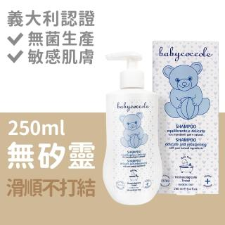【Babycoccole 寶貝可可麗】清爽溫和洗髮露 250ml(義大利製造原裝進口)