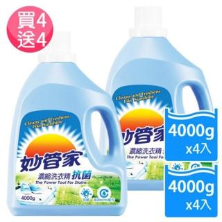 【妙管家-買4送4】抗菌洗衣精4000g