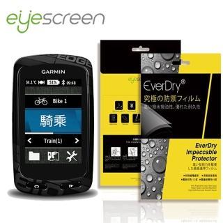 【EyeScreen PET】GARMIN Edge 810 螢幕保護貼(無保固)