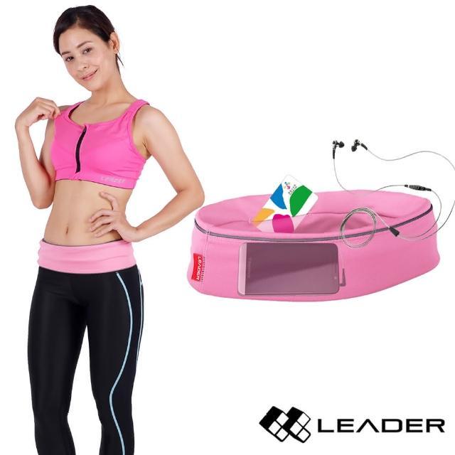 【LEADER】Speedy Belt彈力運動收納腰帶(粉色)