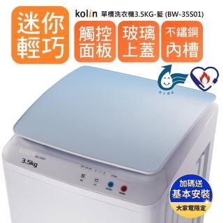 【Kolin歌林】9/18-9/30白電節登記送好禮★單槽洗衣機3.5KG-藍BW-35S01(含基本運送/安裝+舊機回收)