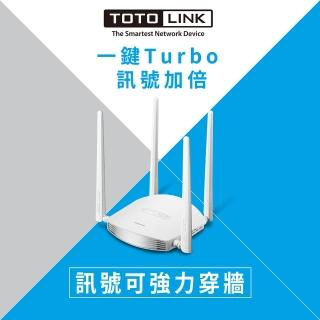 【TOTOLINK】N600R 600Mbps強化大天線雙倍飆速無線分享器(打破一切阻隔)