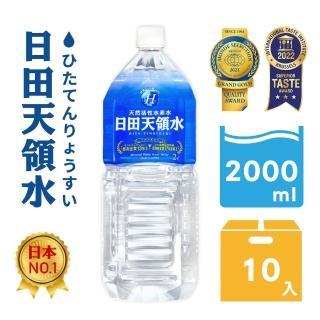 【日田天領水】純天然活性氫礦泉水 2000ml 10入/箱(日本天然含氫水)