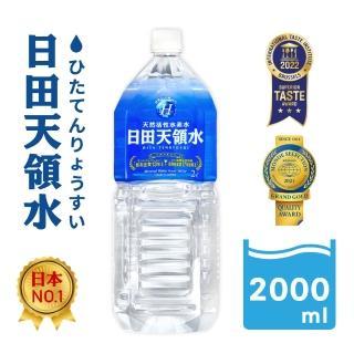 【日田天領水】純天然活性氫礦泉水 2000ml 1瓶(日本天然含氫水)