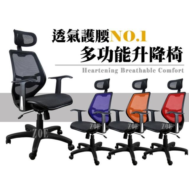 【Z.O.E】高機能全網透氣電腦椅(四色可選)