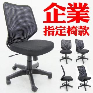 【Z.O.E】PU隔熱坐墊辦公椅