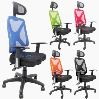 【Z.O.E】3D坐墊機能辦公椅 可後仰固定(5色可選)