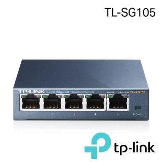 【TP-LINK】TL-SG105 5埠專業級Gigabit桌上型乙太網路交換器(鋼殼)