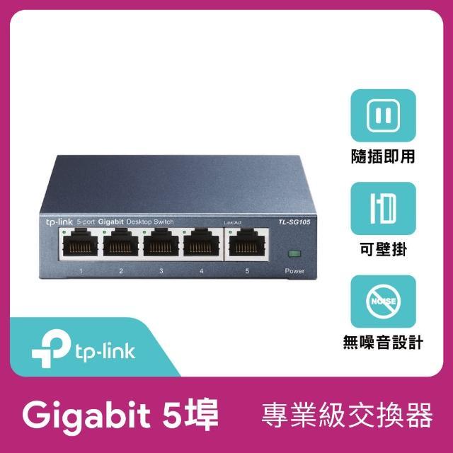 【TP-LINK】TL-SG105