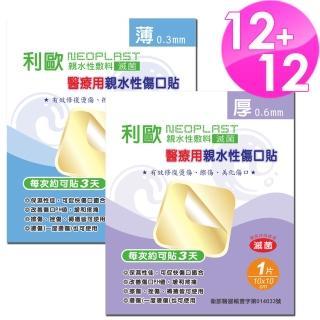 【貝斯康】醫療用敷料親水性傷口貼-滅菌(厚x12片+薄x12片)