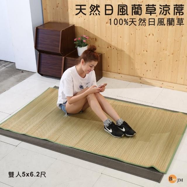 【BuyJM】天然無染色藺草雙人5尺涼蓆/竹蓆/附鬆緊帶/