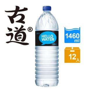 【古道】你好水Hello Water-竹炭水1460mlX12瓶