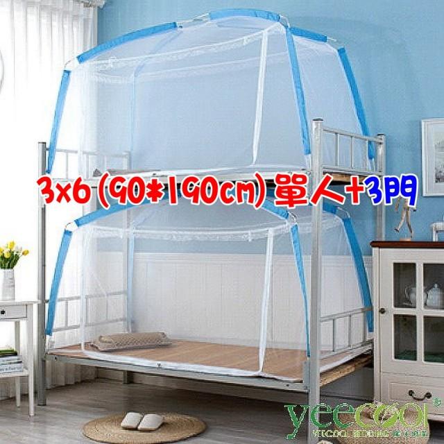 【Yeecool】【快速到貨】3門蒙古包帳篷式蚊帳3x6單人床(上舖或下舖皆可用.旅行背包客的最愛)/