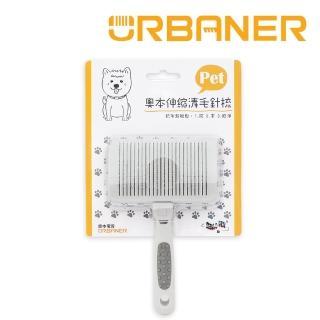 【URBANER奧本】台灣製 CT-32 寵物伸縮清毛針梳 去除廢毛(狗/貓/針梳/清毛梳/寵物梳子)