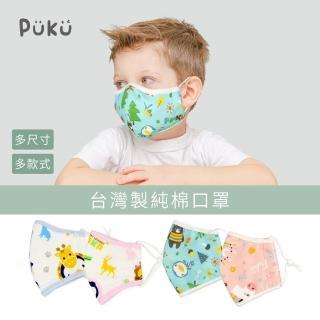 【PUKU藍色企鵝】制菌抗菌安全口罩-M(水色)