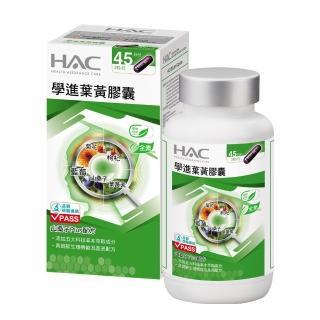 【永信HAC】學進葉黃素膠囊(90錠/瓶)