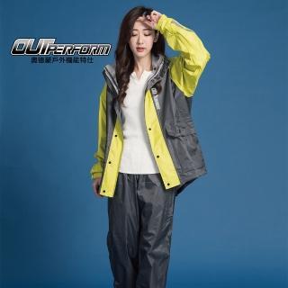 【OutPerform雨衣】頂峰全方位背包兩截式雨衣-鐵灰/芥末黃(機車雨衣、戶外雨衣)
