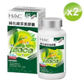 【永信HAC】純化綠茶素膠囊(90粒/瓶;2瓶組)