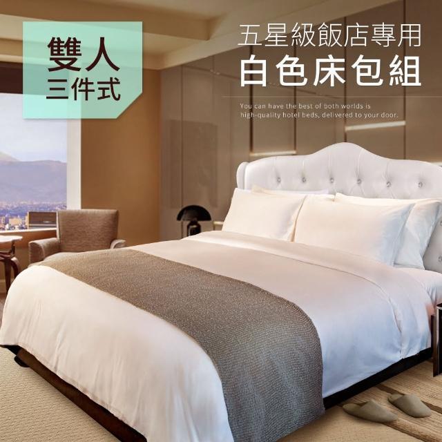 【三浦太郎】五星級飯店專用白色雙人床包3件套(床包)/