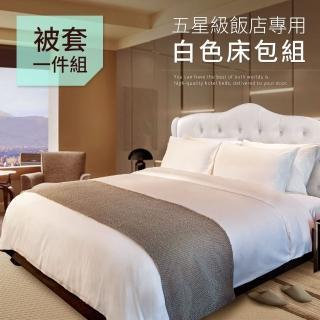 【三浦太郎】五星級飯店專用白色雙人被套(被套)