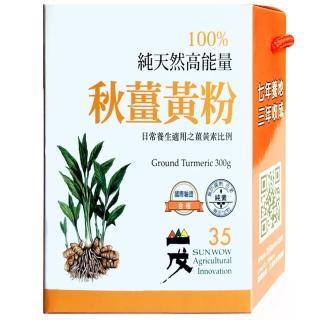 【台灣山戊35】能量秋薑黃粉300g(SGS合格)