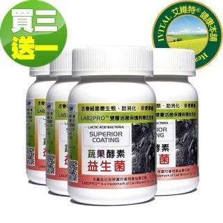【DL-ABR淨敏舒】婦女私密乳酸菌+木寡糖+菊苣纖維膠囊(60粒×3瓶贈品組)