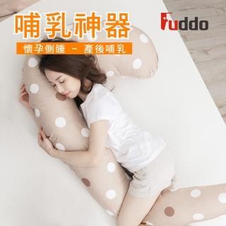 【Fuddo福朵】孕婦側睡舒眠枕(哺乳枕/月亮枕/授乳枕/托腹枕)