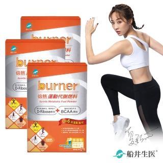 【burner倍熱】運動代謝燃料Power全開組 共42包(快速)
