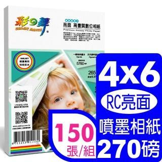 【彩之舞】RC亮面  高畫質數位相紙-防水270g 4×6in 50張/包 HY-B63x3包(噴墨紙、防水、4x6、相片紙)