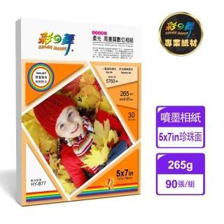 【彩之舞】RC珍珠面  高畫質數位相紙-防水265g 5×7in 30張/包 HY-B77x3包(噴墨紙、防水、5x7、相片紙)