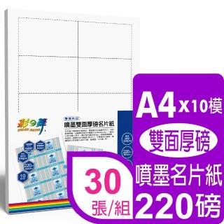 【彩之舞】雙面厚磅名片紙 -防水220g A4*10模 10張/包 HY-C20Wx3包(噴墨紙、防水、A4、名片紙、雙面)