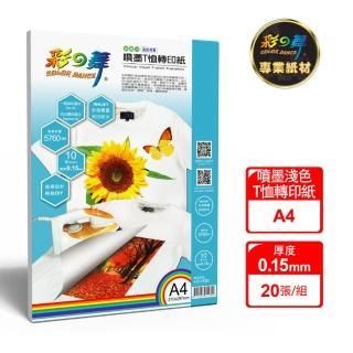 【彩之舞】噴墨T恤轉印紙-防水-淺色綿質A4 0.18mm 10張/包 HY-H30x2包(噴墨紙、防水、A4、轉印紙)