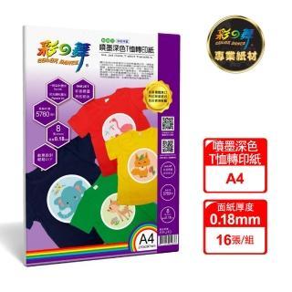 【彩之舞】深色T恤轉印紙-防水-深色棉質A4 0.18mm 8張/包 HY-J10x2包(噴墨紙、防水、A4、轉印紙)
