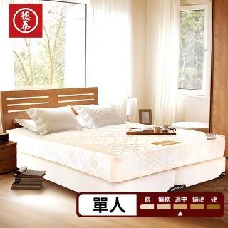 【德泰 歐蒂斯系列】五星級飯店款 彈簧床墊-單人3尺