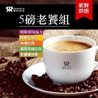 【RORISTA】5磅老饕推薦組_新鮮烘焙嚴選咖啡豆(NO.5/安提瓜/曼特寧/哥倫比亞/巴西)