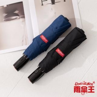 【雨傘王- 終身免費維修】《BigRed 太極》一番雨傘(5色可選)