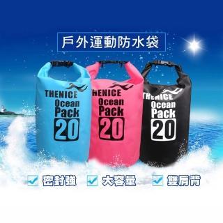 【THENICE】20L大容量專業級600D 防水袋 收納袋 沙灘袋
