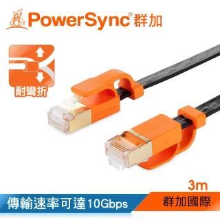 【群加 Powersync】CAT 7 10Gbps 耐搖擺抗彎折 超高速網路線 扁線 3M/ 黑色(CLN7VAF0030A)
