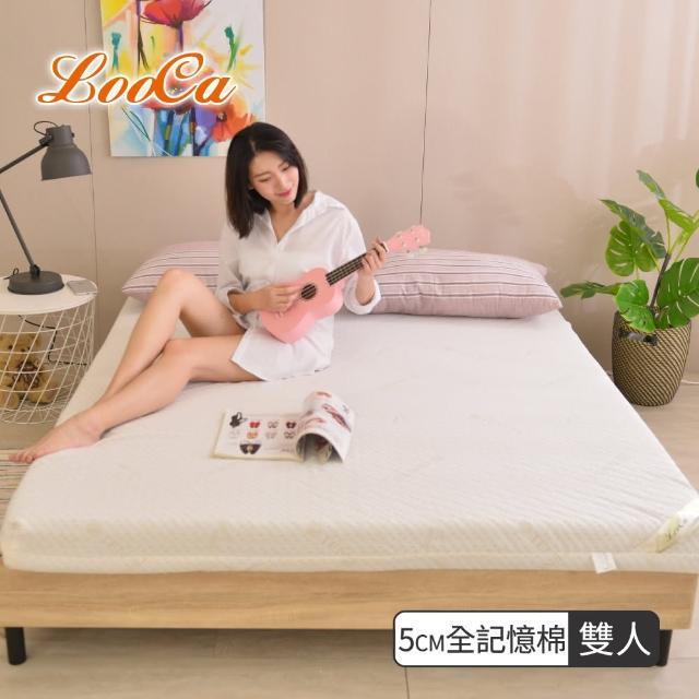 【快速到貨】LooCa特級天絲5cm全記憶床墊(雙人)