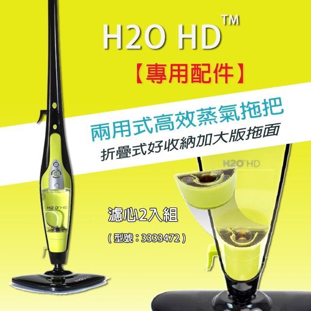 【H2O】濾心2入組(搭配H2O「超淨界」兩用式HD高效蒸氣拖把)