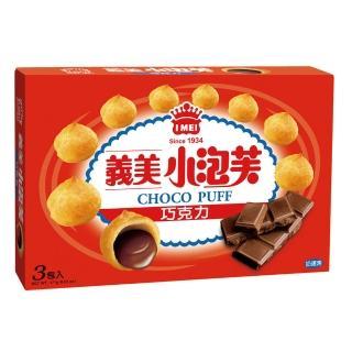 【義美】小泡芙巧克力-三入/盒(171公克)/