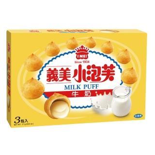 【義美】小泡芙牛奶-三入/盒(171公克)
